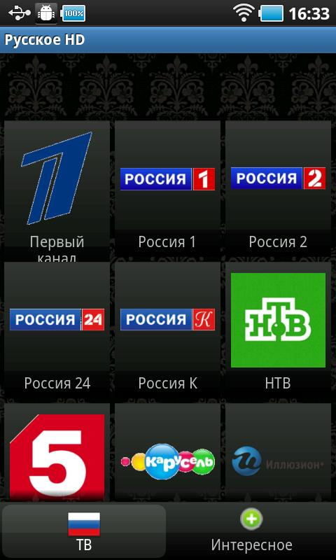 Русское ТВ HD screenshot 2