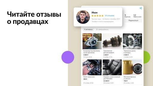 Авито: авто, квартиры, услуги, работа, резюме screenshot 13