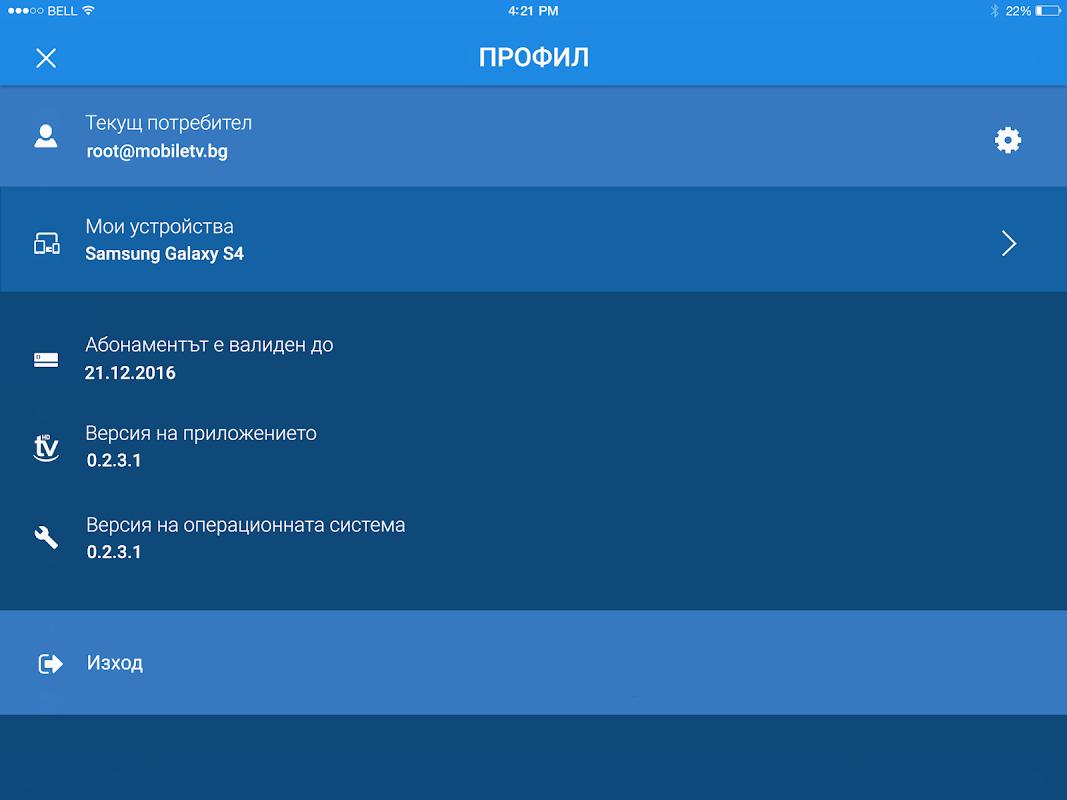 Mobile HDTV screenshot 2