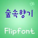 TSForestscent™ Korean Flipfont