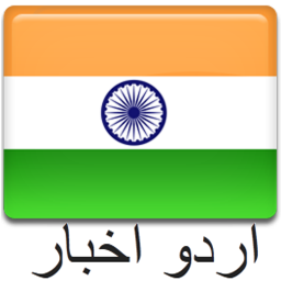 All Urdu News Paper India 1 0 Download APK for Android - Aptoide
