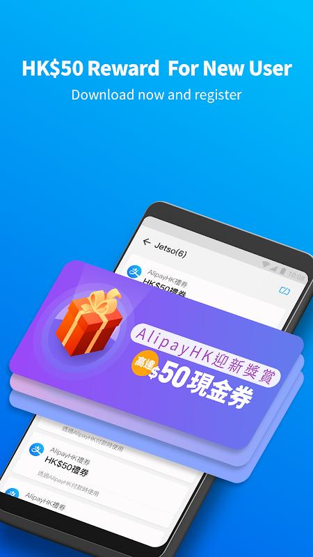 AlipayHK-Hong Konger's Alipay screenshot 1