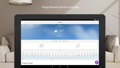 Yandex screenshot 7