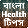 Bengali Health Tips simge