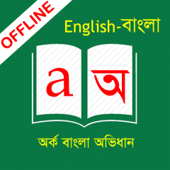 English to Bangla Dictionary 1 0 Download APK for Android - Aptoide