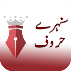 Sms Urdu Quotes|Aqwal-e-Zareen 1 4 Download APK for Android