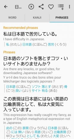 Japanese Dictionary Takoboto 1 4 2 Download APK for Android - Aptoide
