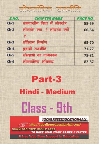 Class 9th Rajniti Hindi Medium Ncert Solutions 1 0 Download