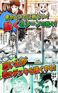 週刊少年ジャンプ オレコレクション! screenshot 1