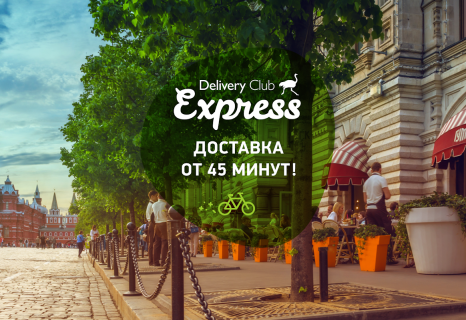 Delivery Club – доставка еды screenshot 4