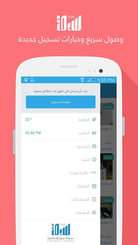 سبق - Sabq Official screenshot 1