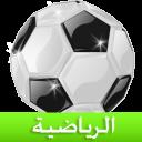 Arryadia: Sports news