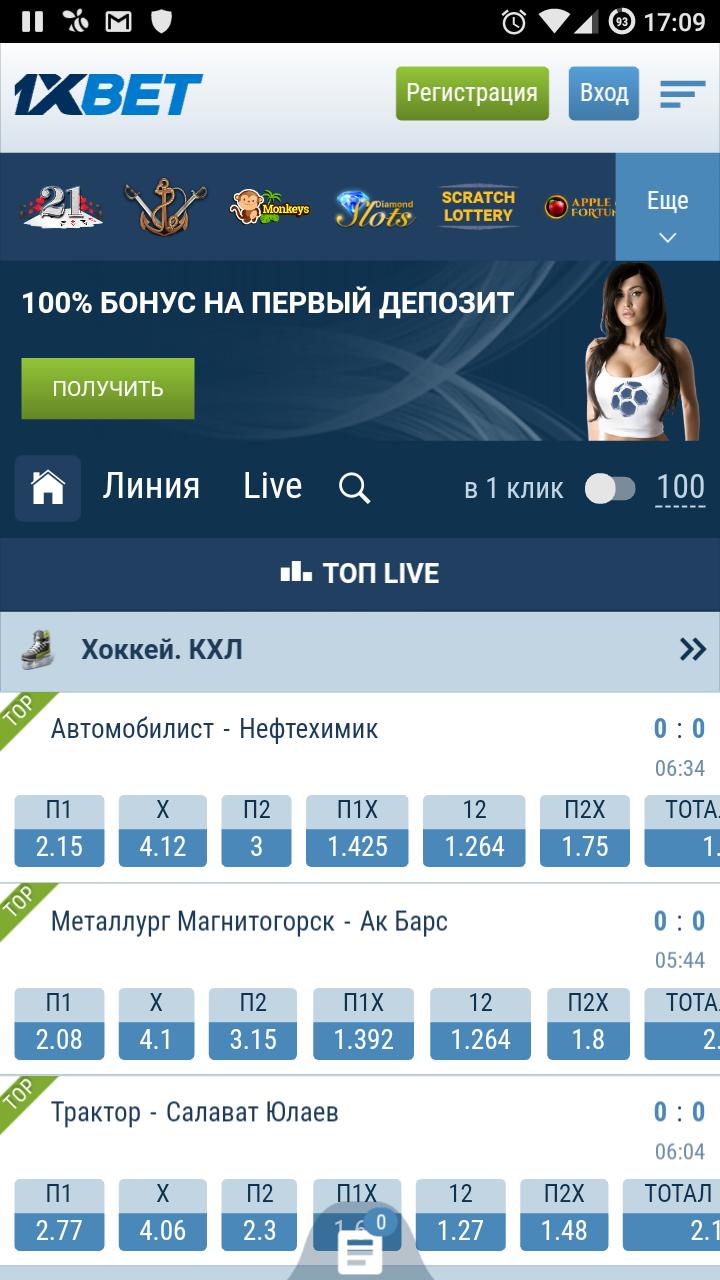 Ставки на спорт для андроид на русском как заработать быстрые деньги в интернете