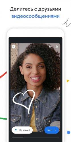 Google Duo: видеочат с высоким качеством связи screenshot 6