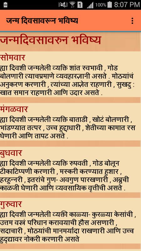 Unique marathi baby girl names