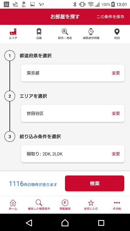 いい部屋ネット -賃貸のお部屋探しアプリ- screenshot 2