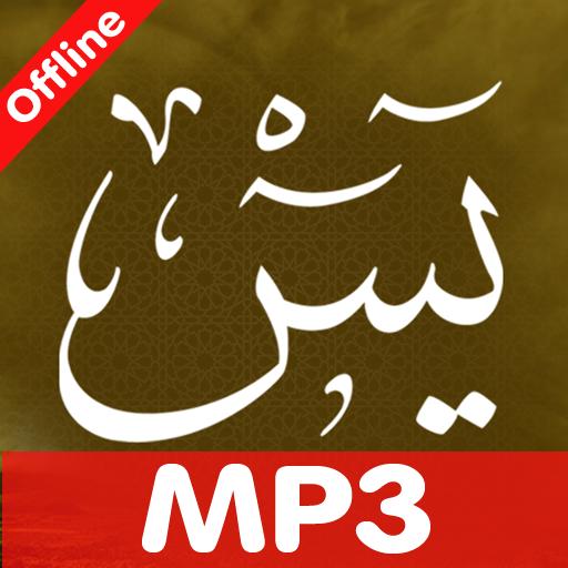 GRATUIT YASIN TÉLÉCHARGER SOURATE MP3