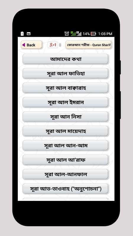 কোরআন শরীফ Bangla Quran Sharif screenshot 2