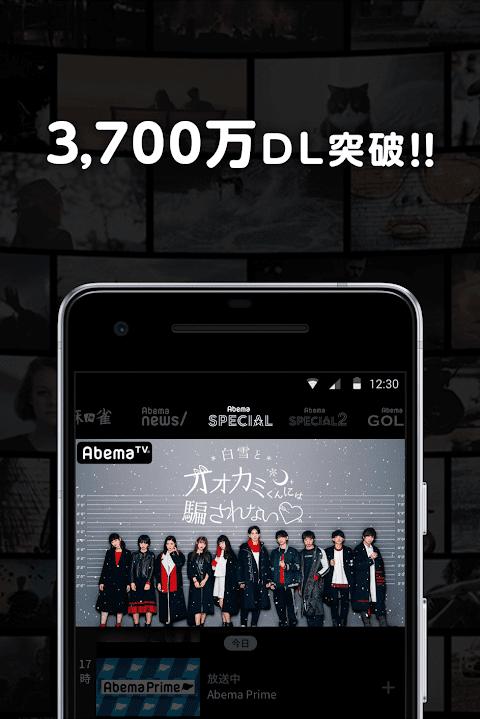 AbemaTV -無料インターネットテレビ局 -アニメやニュース、スポーツ見放題 screenshot 2