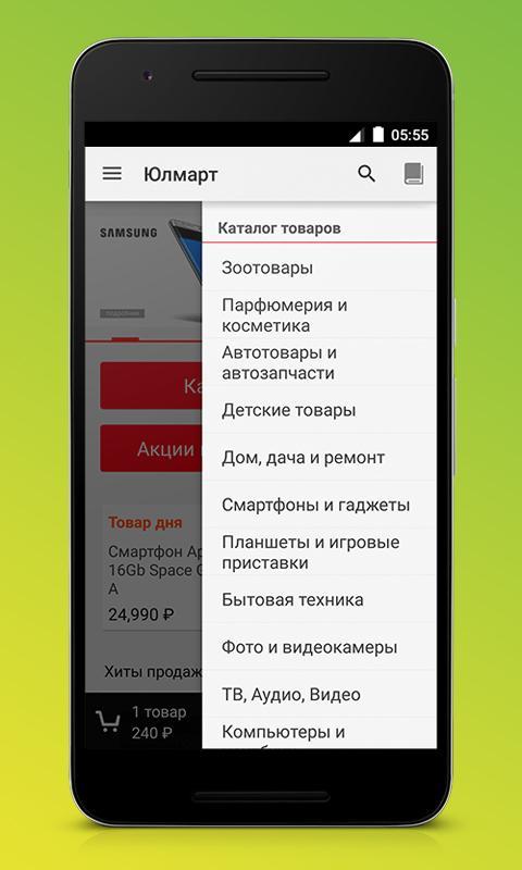 Юлмарт screenshot 2