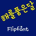 mbcSunandMoon™ Korean Flipfont
