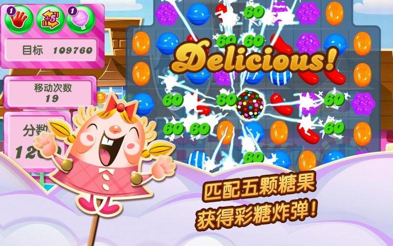 糖果传奇 screenshot 7