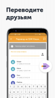 QIWI Wallet Screen