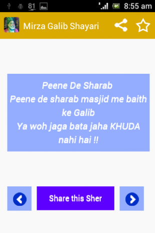 Mirza Ghalib Shayari SMS Ashar 2 0 1 Download APK for