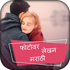 Write Marathi Text on photo 2 0 Download APK for Android