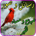 رسائل كلمات صباح و مساء الخير