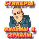 Стикеры русские фильмы и сериалы WAStickerApps