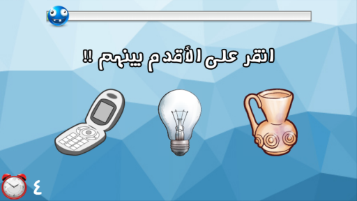 لعبة اختبار الهبل 1 screenshot 3