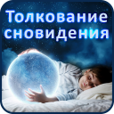 Russian Dream Meanings