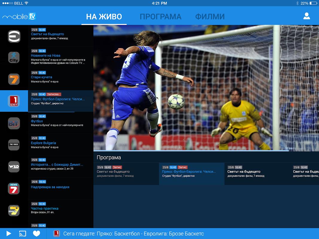 Mobile HDTV screenshot 1