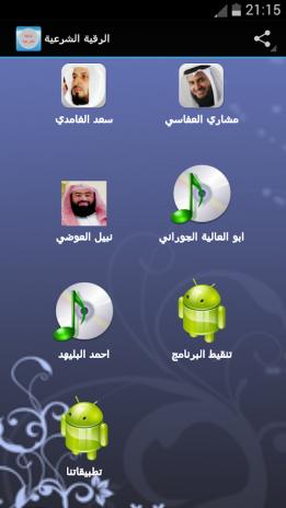 Al Ruqyah Al Shariah MP3 1 1 0 Download APK for Android