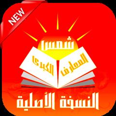 كتاب شمس المعارف الكبرى النسخة الاصلية بخط اليد