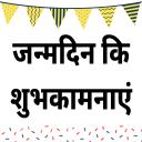 Happy Birthday Shayari - जन्मदिन कि शुभकामनाएं