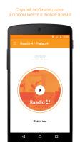Raadio 4 / Радио 4 Screen