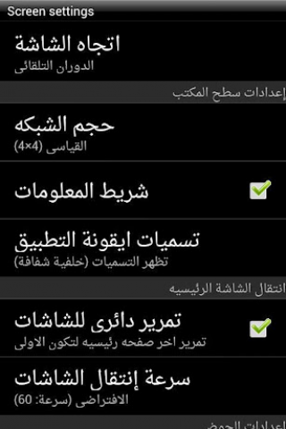 GO LauncherEX Arabic language Screenshot