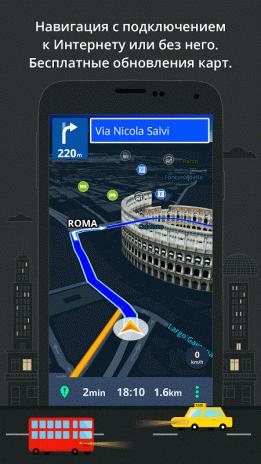 Sygic GPS Navigation & Maps 18 2 4 Загрузить APK для Android