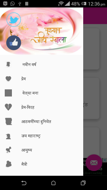 ... जीव रंगला!!! | Download APK for Android - Aptoide