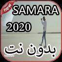 أغاني سمارة بدون نت 2020 Samara