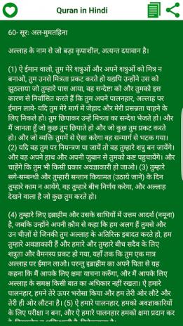 56+ Hindi Quran Hindi Apk - Quran Majeed Hindi Screenshot 1