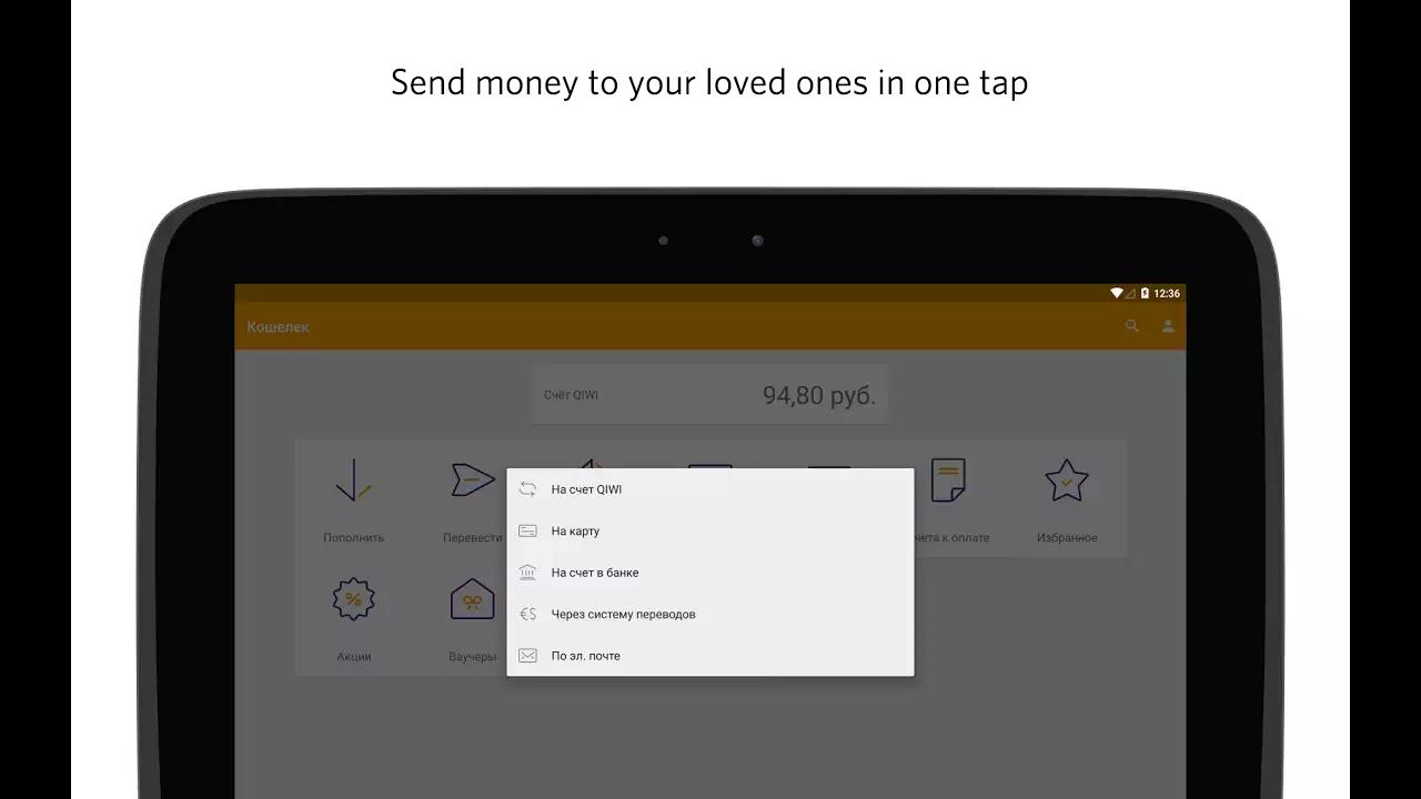 QIWI Wallet screenshot 9
