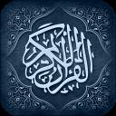 Al-Quran (Corano Noble)