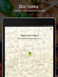 Delivery Club – доставка еды screenshot 8
