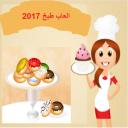 العاب طبخ 2017