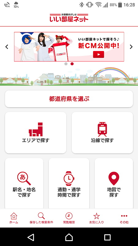 いい部屋ネット -賃貸のお部屋探しアプリ- screenshot 1