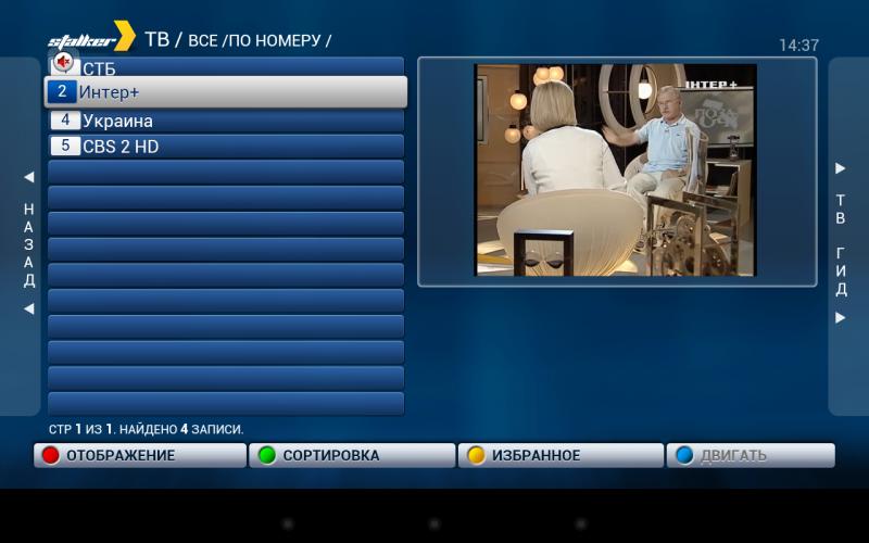 IPTV Set-Top-Box Emulator screenshot 2