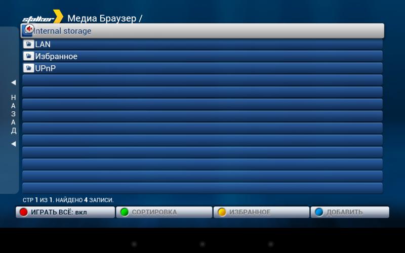 IPTV Set-Top-Box Emulator screenshot 3